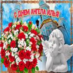 Новая открытка с днем ангела Илья