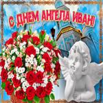 Новая открытка с днем ангела Иван