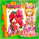Новая открытка с днем ангела Клара