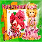 Новая открытка с днем ангела Кристина