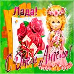 Новая открытка с днем ангела Лада