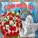 Новая открытка с днем ангела Лев