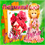 Новая открытка с днем ангела Людмила