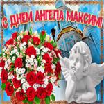 Новая открытка с днем ангела Максим
