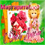 Новая открытка с днем ангела Маргарита