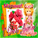 Новая открытка с днем ангела Марина