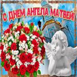 Новая открытка с днем ангела Матвей