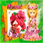 Новая открытка с днем ангела Мила