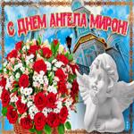 Новая открытка с днем ангела Мирон