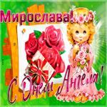 Новая открытка с днем ангела Мирослава
