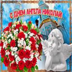 Новая открытка с днем ангела Николай