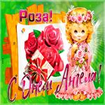 Новая открытка с днем ангела Роза
