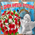 Новая открытка с днем ангела Рустам