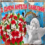 Новая открытка с днем ангела Савелий
