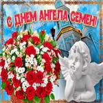 Новая открытка с днем ангела Семен