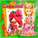 Новая открытка с днем ангела Снежана