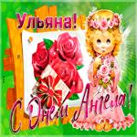 Новая открытка с днем ангела Ульяна