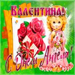 Новая открытка с днем ангела Валентина