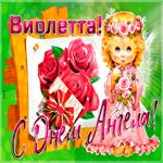 Новая открытка с днем ангела Виолетта