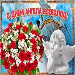 Новая открытка с днем ангела Всеволод