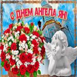 Новая открытка с днем ангела Ян