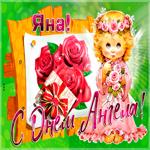 Новая открытка с днем ангела Яна