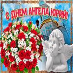 Новая открытка с днем ангела Юрий