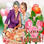 Новая открытка с Днем Бабушек