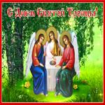 Новая открытка с Троицей
