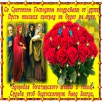 Новая открытка Сретение Господне