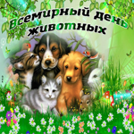 Новая открытка Всемирный день животных