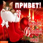 Новогодний приветик от меня