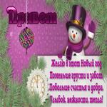 Новогодняя открытка привет