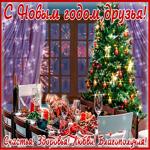 Новогодняя открытка с пожеланиями для друзей