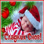 Новогодняя открытка спокойной ночи