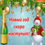 Новый год скоро наступит