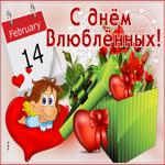 Очаровательная картинка с днем Святого Валентина