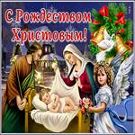 Очаровательная картинка с Рождеством Христовым