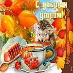 Очаровательная открытка доброе утро