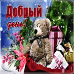 Очаровательная открытка добрый зимний день
