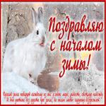 Очаровательная открытка Первый день зимы