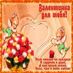 Очаровательная открытка с днем Святого Валентина
