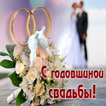 Очаровательная открытка с годовщиной свадьбы