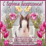 Очаровательная открытка с вербным воскресеньем