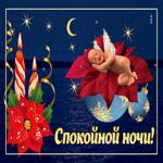 Очаровательная открытка спокойной ночи
