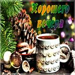 Очаровательная зимняя открытка хорошего вечера