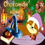 Очаровательная зимняя открытка спокойной ночи