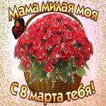Очень красивое поздравление с 8 марта маме