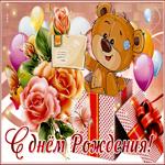 Очень милая открытка с днем рождения женщине