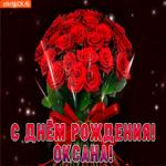 Оксана с праздником Тебя